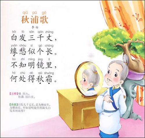 《秋浦歌·其十五》李白唐诗注释翻译赏析