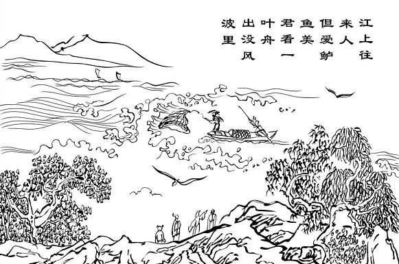 《江上渔者》范仲淹原文注释翻译赏析