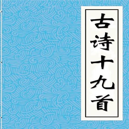 古诗十九首全集原文翻译赏析