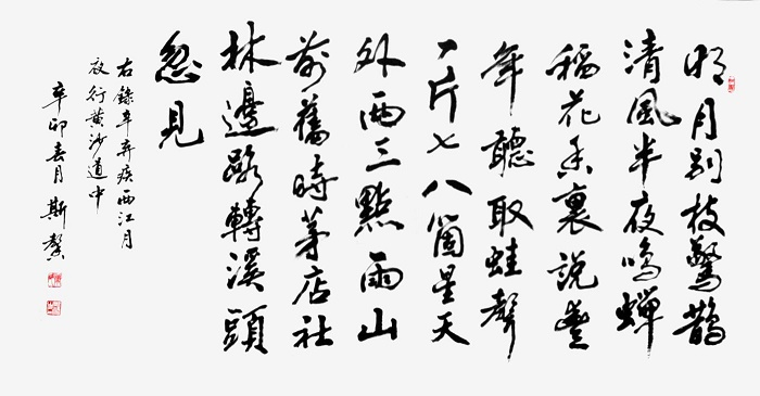 《西江月·明月别枝惊鹊》辛弃疾宋词注释翻译赏析