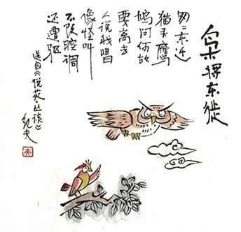 《枭逢鸠》文言文原文注释翻译