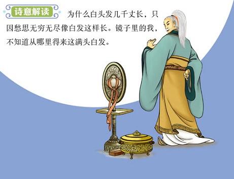 《秋浦歌》李白唐诗注释翻译赏析