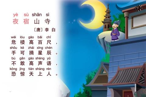 《夜宿山寺》李白唐诗注释翻译赏析