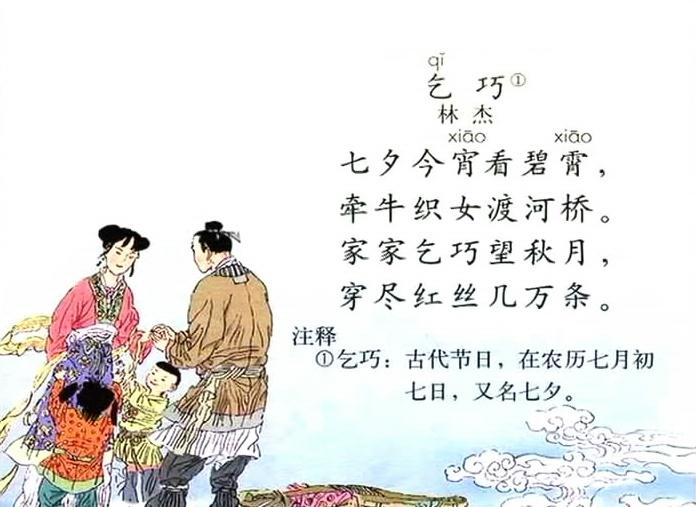 《乞巧》林杰唐诗注释翻译赏析