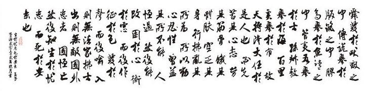 《孟子两章》文言文原文注释翻译