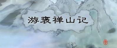 《游褒禅山记》王安石文言文原文注释翻译