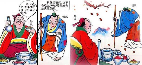 《不食嗟来之食》文言文原文注释翻译