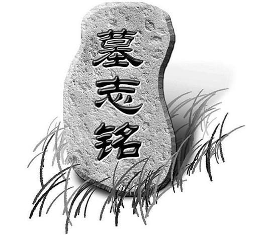《泰州海陵县主簿许君墓志铭》王安石文言文原文注释翻译