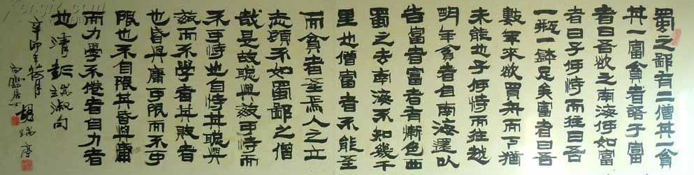 《蜀之鄙有二僧》文言文原文注释翻译