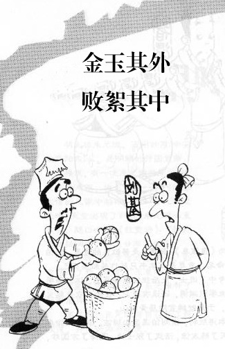 《卖柑者言》刘基文言文原文注释翻译