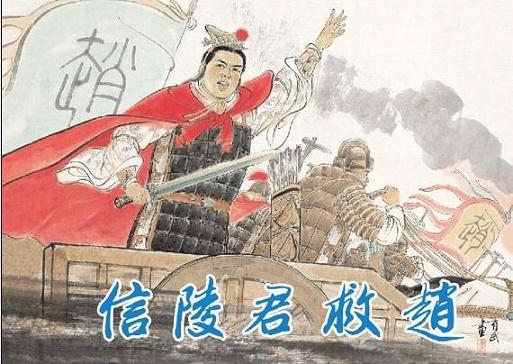 《唐雎说信陵君》文言文原文注释翻译