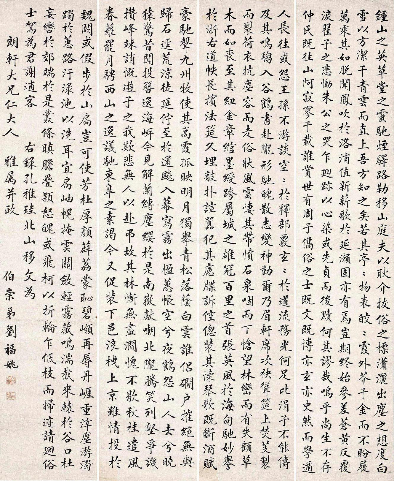 《北山移文》孔稚珪文言文原文注释翻译