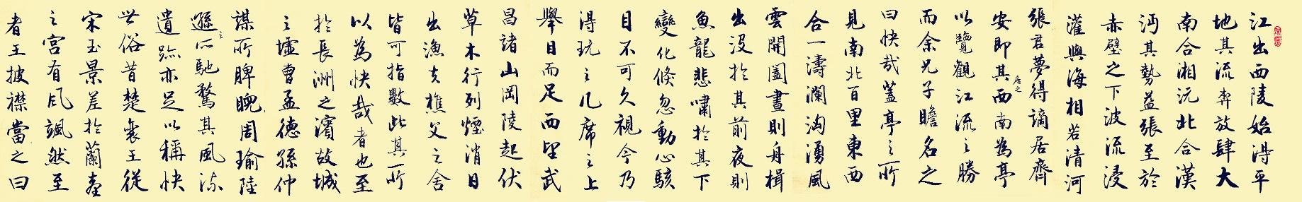 《黄州快哉亭记》苏辙文言文原文注释翻译