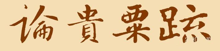《论贵粟疏》晁错文言文原文注释翻译