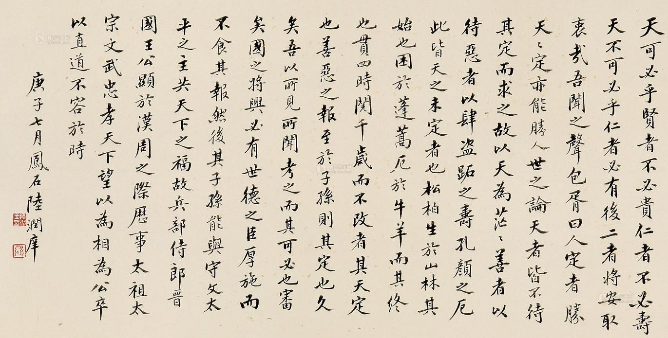 《三槐堂铭》苏轼文言文原文注释翻译