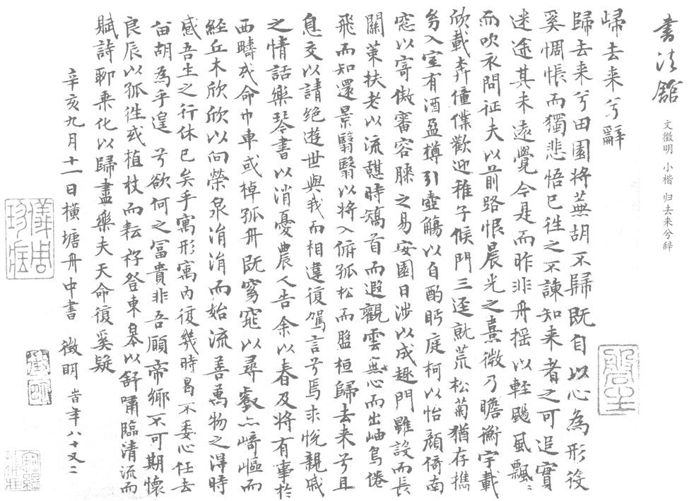 《归去来兮辞·并序》陶渊明文言文原文注释翻译