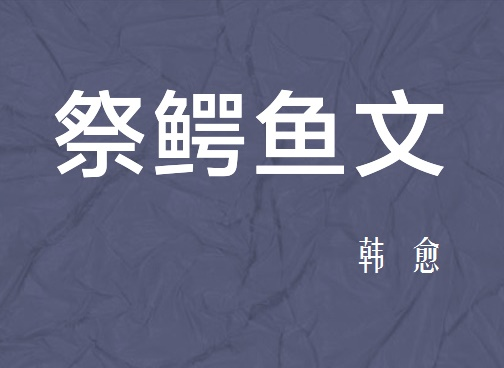 《鳄鱼文》韩愈文言文原文注释翻译