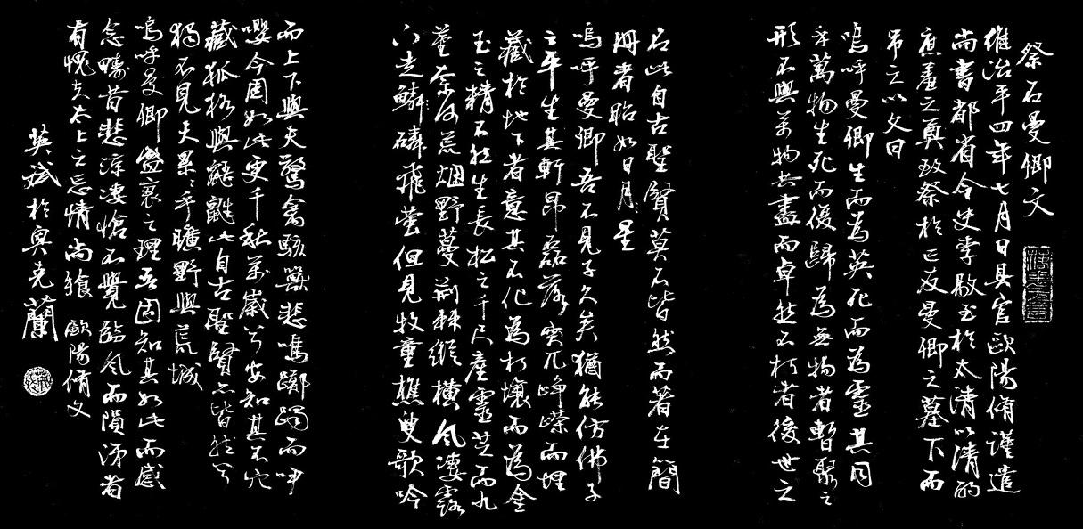 《祭石曼卿文》欧阳修文言文原文注释翻译