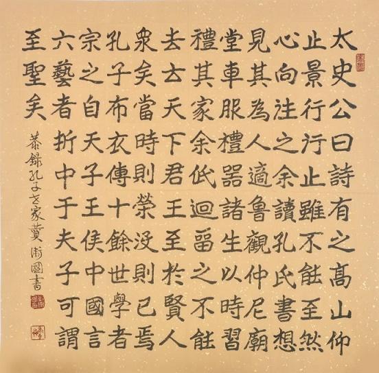 《孔子世家赞》司马迁文言文原文注释翻译
