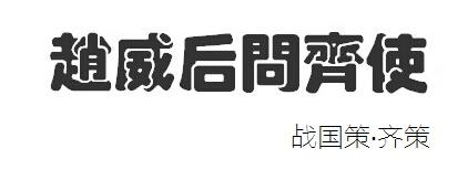 《赵威后问齐使》文言文原文注释翻译
