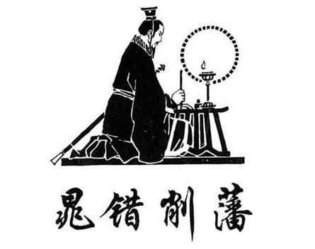 《晁错论》苏轼文言文原文注释翻译