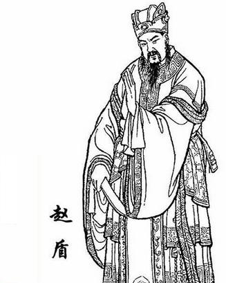 《郑子家告赵宣子》左丘明文言文原文注释翻译