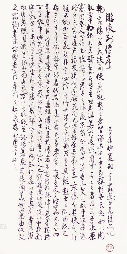《游侠列传序》司马迁文言文原文注释翻译