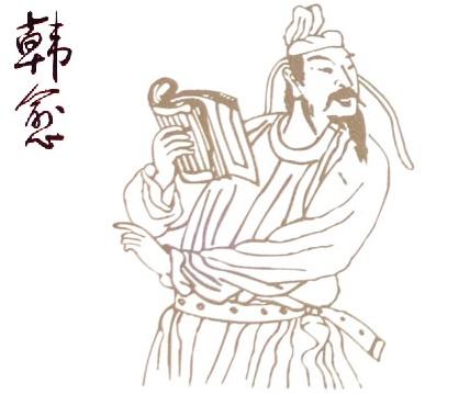 《与陈给事书》韩愈文言文原文注释翻译