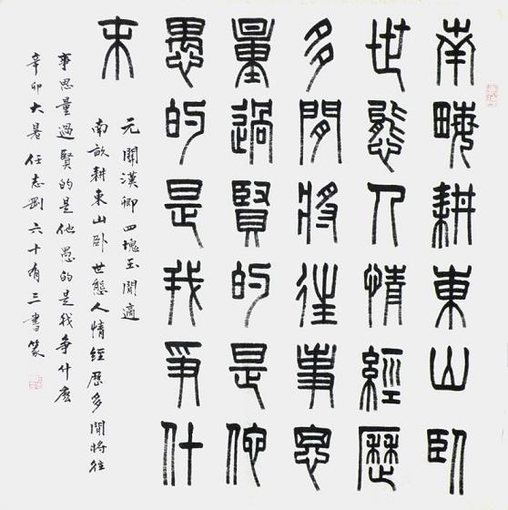 《南吕·四块玉·闲适》关汉卿元曲注释翻译赏析