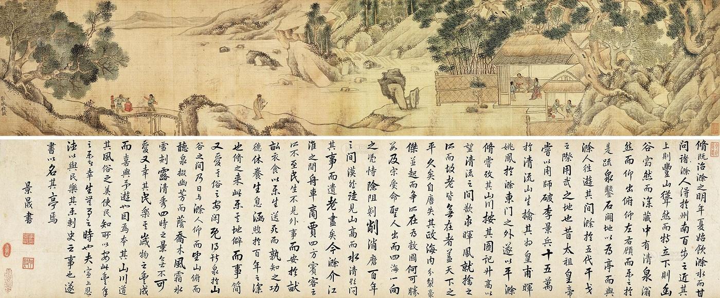 《丰乐亭记》欧阳修文言文原文注释翻译