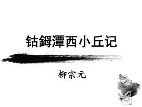 《钴鉧潭西小丘记》柳宗元文言文原文注释翻译