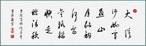 《马诗·大漠沙如雪》李贺唐诗注释翻译赏析