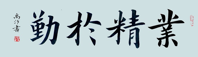 《进学解》韩愈文言文原文注释翻译