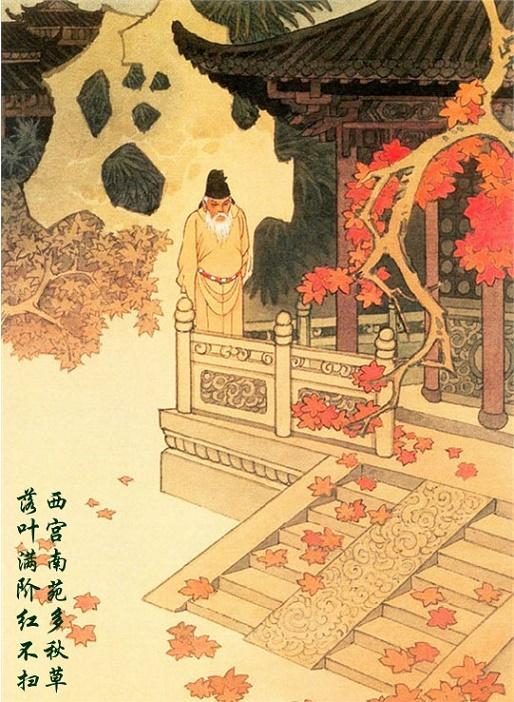 西宫南内多秋草,落叶满阶红不扫。全诗意思及赏析