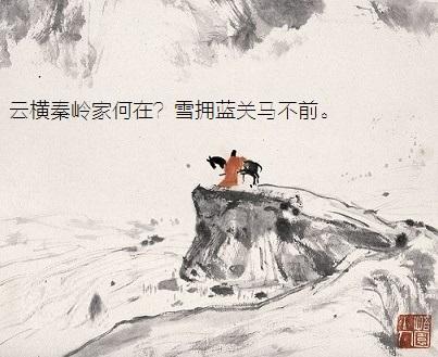 雪拥蓝关马不前意思_云横秦岭家何在?雪拥蓝关马不前。全诗意思及赏析 古文学网