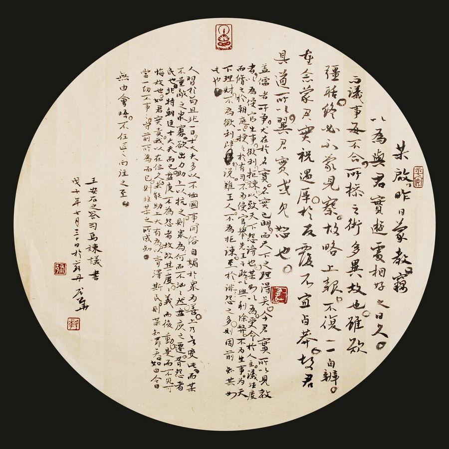 《答司马谏议书》王安石文言文原文注释翻译