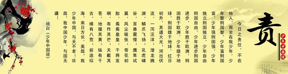《少年中国说》梁启超文言文原文注释翻译