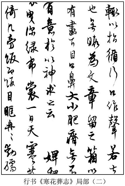 《寒花葬志》归有光文言文原文注释翻译