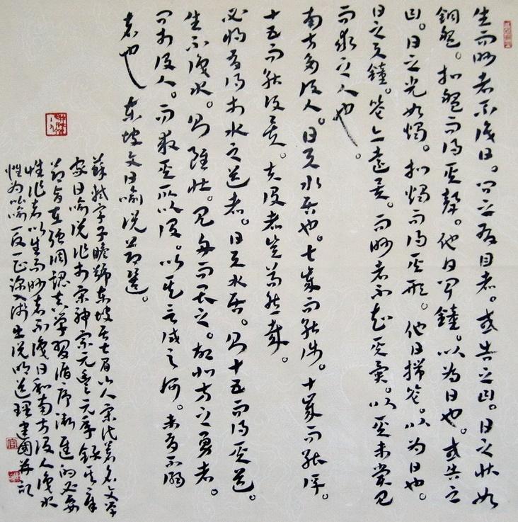 《日喻说》苏轼文言文原文注释翻译