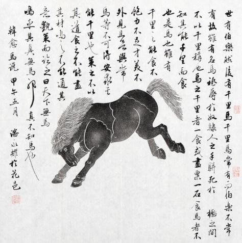 《杂说四·马说》韩愈文言文原文注释翻译