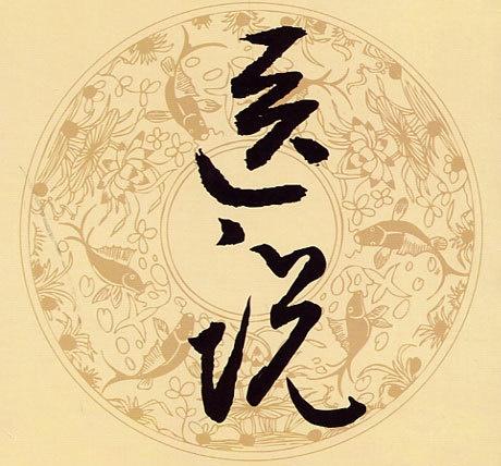 《医说》韩愈文言文原文注释翻译