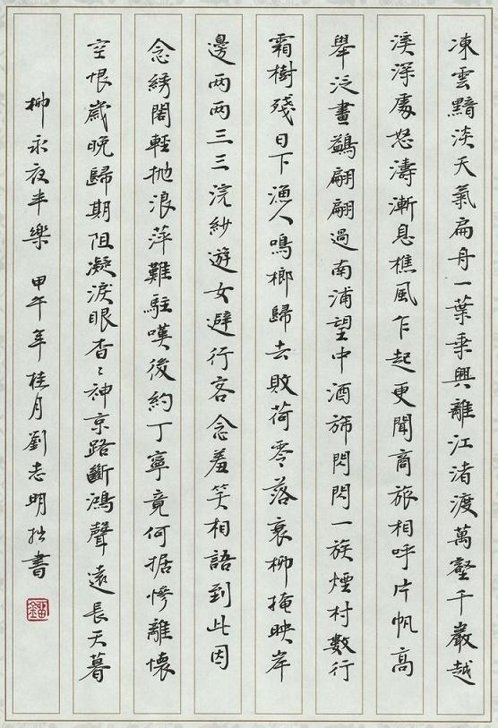 《夜半乐·冻云黯淡天气》柳永宋词注释翻译赏析