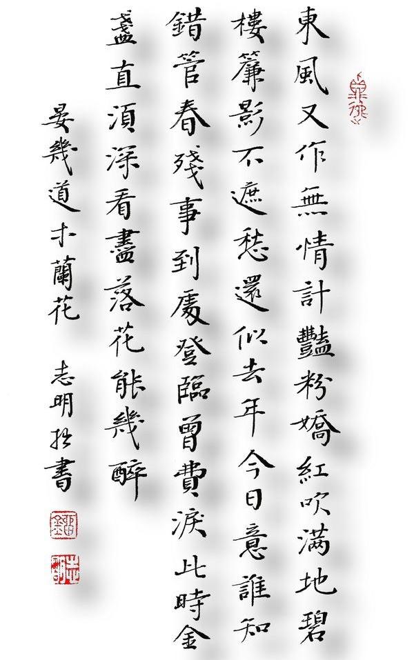 《玉楼春·东风又作无情计》晏几道宋词注释翻译赏析