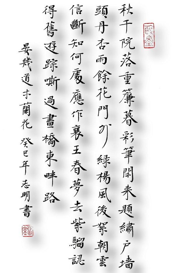 《木兰花·秋千院落重帘暮》晏几道宋词注释翻译赏析