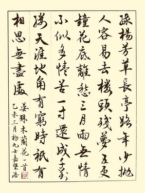 《玉楼春·春恨》晏殊宋词注释翻译赏析