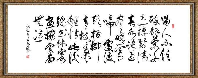 《清平乐·留人不住》晏几道宋词注释翻译赏析