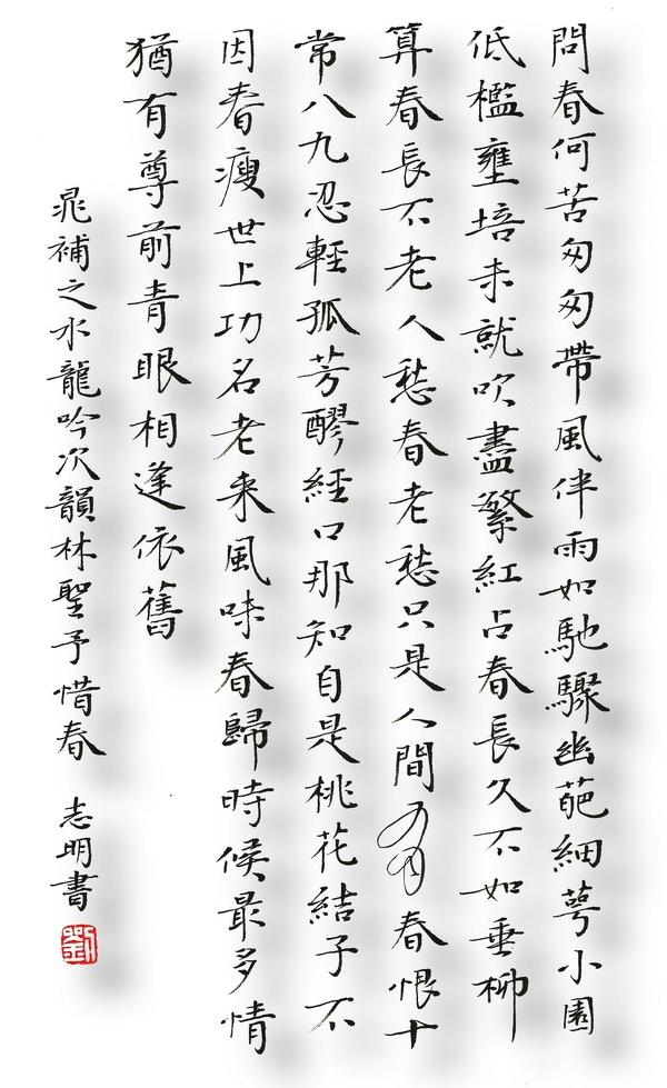 《水龙吟·问春何苦匆匆》晁补之宋词注释翻译赏析