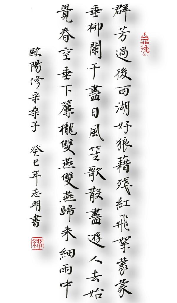 《采桑子·群芳过后西湖好》欧阳修宋词注释翻译赏析