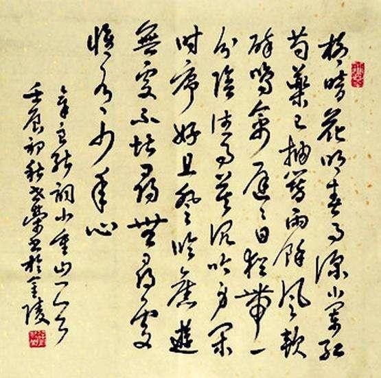 《小重山·柳暗花明春事深》章良能宋词注释翻译赏析