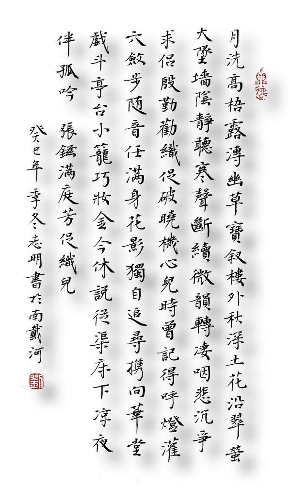 《满庭芳·月洗高梧》张镃宋词注释翻译赏析